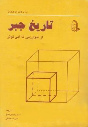 زندگینامه ریاضیدانان: محمد خوارزمی
