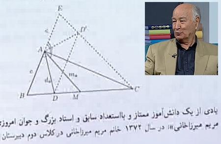 قسمتی از کتاب مسادلی در هندسه مسطحه