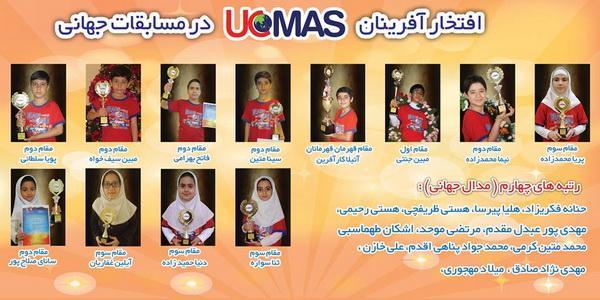 افتخار آفرینان مسابقات UCMAS